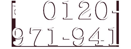電話番号0120971941