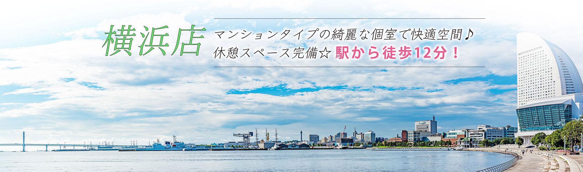 ゴールドチャット横浜店 高収入チャットレディ募集!副業もOK!